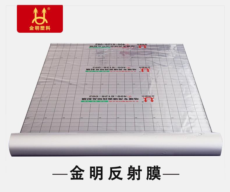 純鋁反射膜 (1).jpg