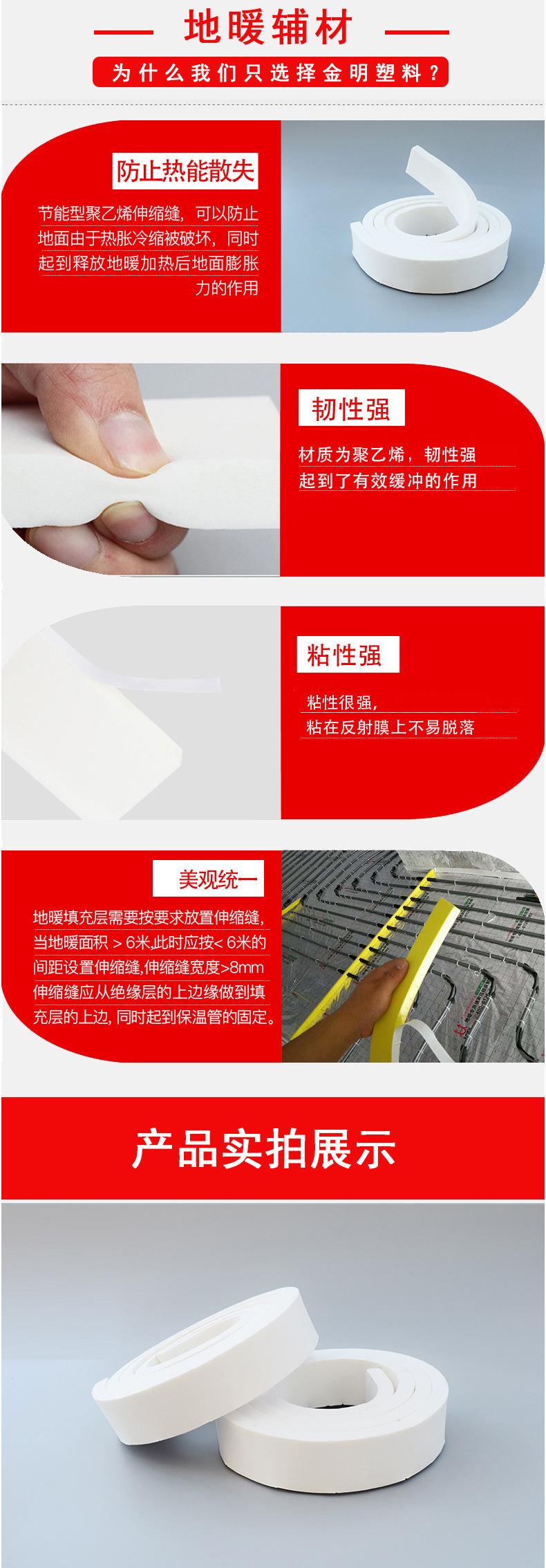 金明伸縮縫 (2).jpg